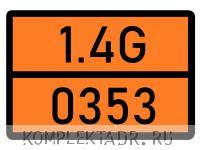 Табличка 1.4G-0353