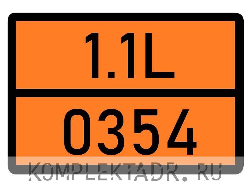Табличка 1.1L-0354