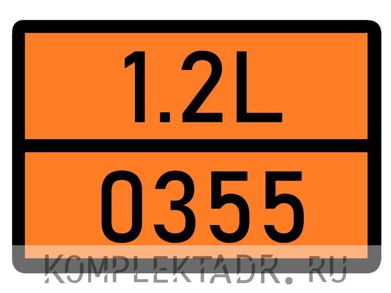 Табличка 1.2L-0355