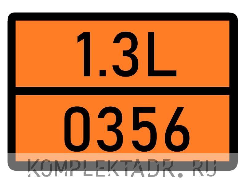 Табличка 1.3L-0356