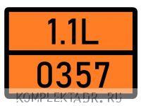 Табличка 1.1L-0357