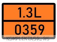 Табличка 1.3L-0359