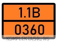 Табличка 1.1В-0360
