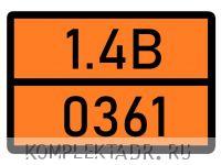 Табличка 1.4В-0361