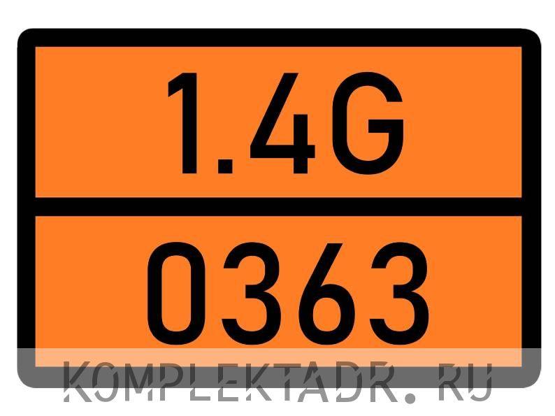 Табличка 1.4G-0363