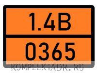 Табличка 1.4В-0365