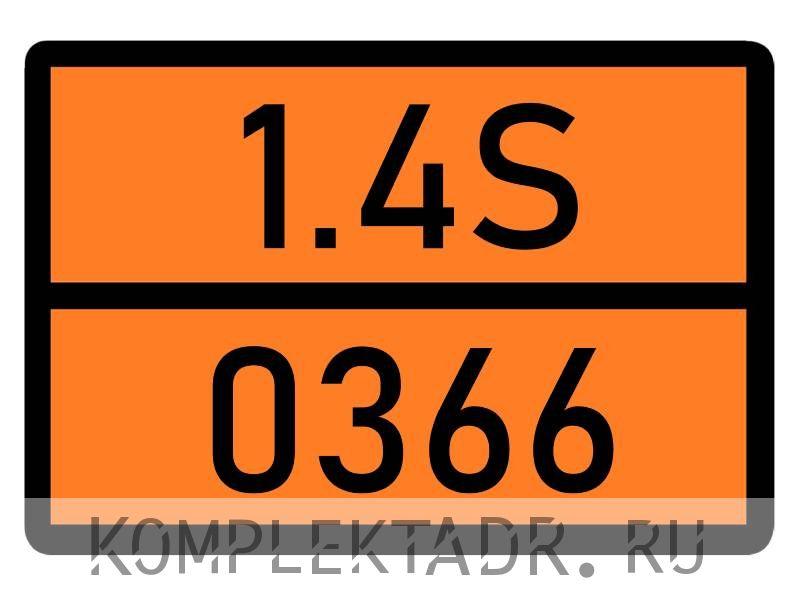 Табличка 1.4S-0366