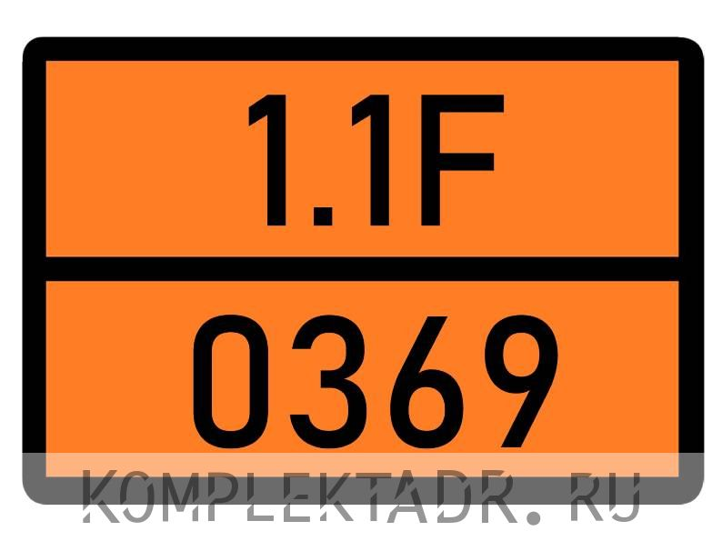Табличка 1.1F-0369