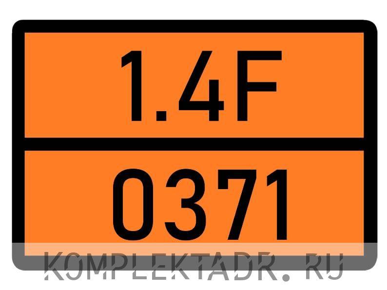 Табличка 1.4F-0371
