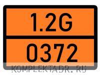 Табличка 1.2G-0372
