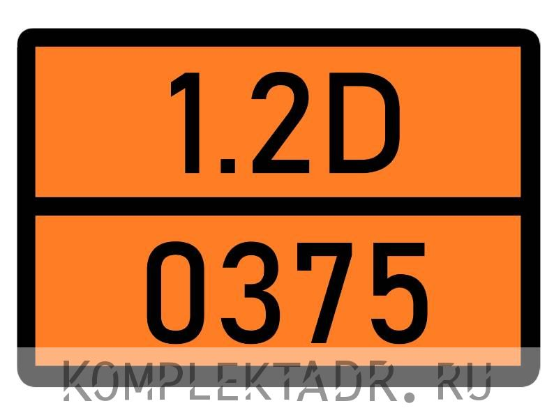Табличка 1.2D-0375