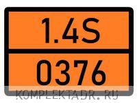 Табличка 1.4S-0376
