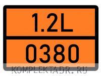 Табличка 1.2L-0380