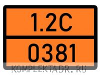 Табличка 1.2С-0381