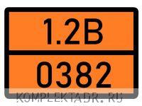 Табличка 1.2В-0382