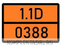 Табличка 1.1D-0388