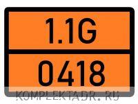 Табличка 1.1G-0418