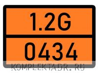 Табличка 1.2G-0434