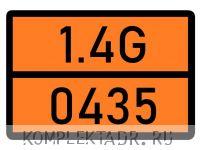 Табличка 1.4G-0435