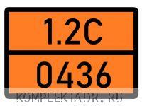 Табличка 1.2С-0436