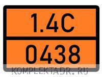 Табличка 1.4С-0438