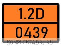 Табличка 1.2D-0439