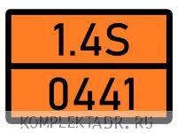 Табличка 1.4S-0441