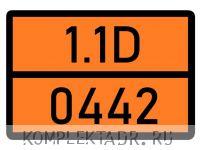 Табличка 1.1D-0442