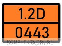 Табличка 1.2D-0443