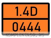 Табличка 1.4D-0444