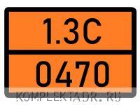 Табличка 1.3С-0470