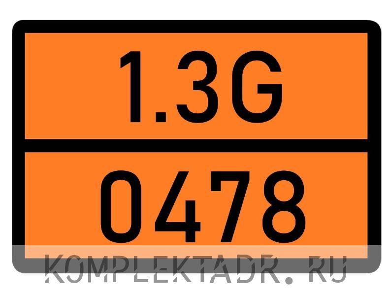 Табличка 1.3G-0478