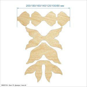 Набор шаблонов ''Бант-15'' , фанера 3 мм (1уп = 5наборов)