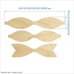 Набор шаблонов ''Бант-17'' , фанера 3 мм (1уп = 5наборов)