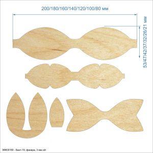 Набор шаблонов ''Бант-19'' , фанера 3 мм (1уп = 5наборов)