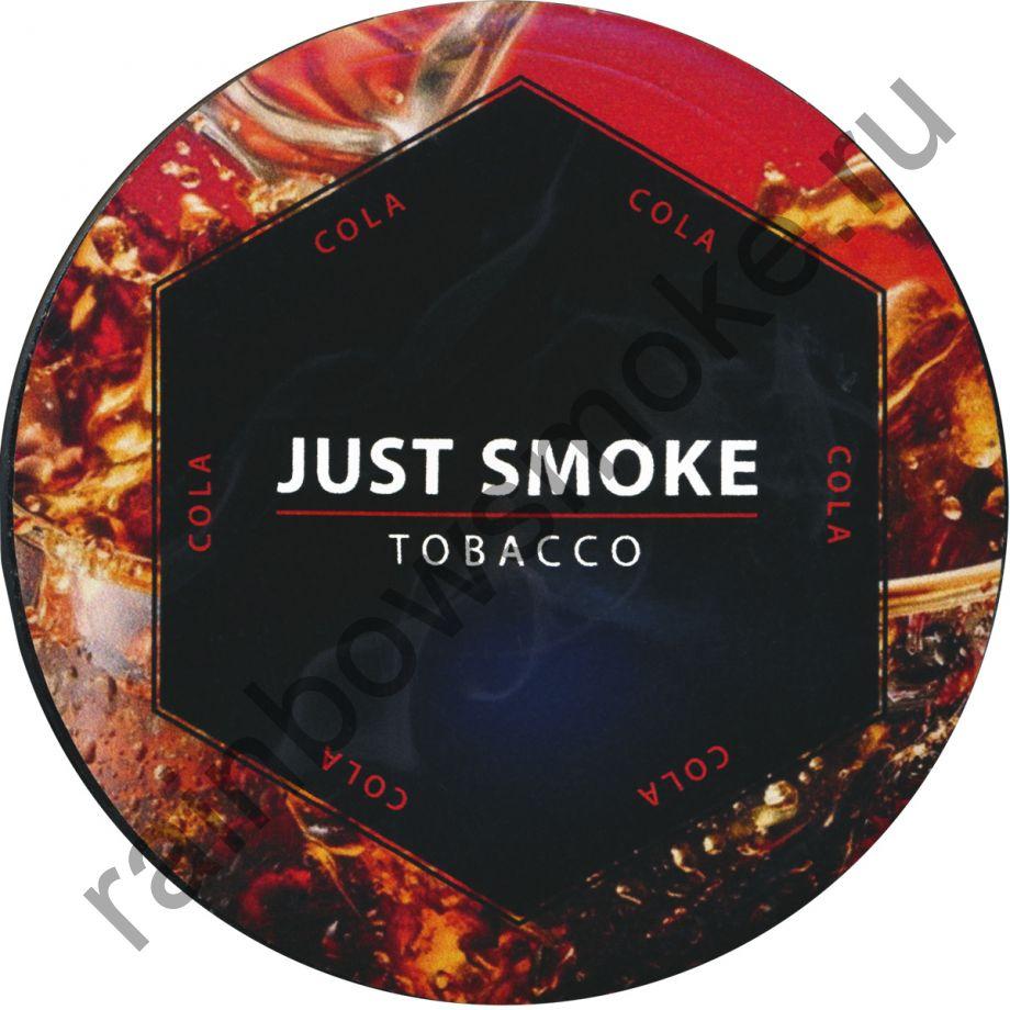 Just Smoke 100 гр - Cola (Кола)