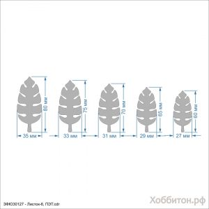 Набор шаблонов ''Листок-6'' , ПЭТ 0,7 мм (1уп = 5наборов)