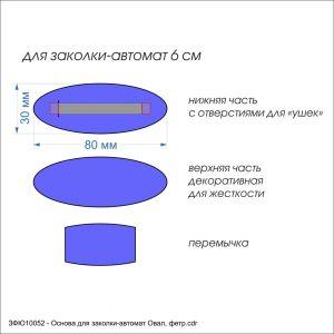 Заготовка ''Основа для заколки-автомат Овал'' , фетр 1 мм (1уп = 5наборов)