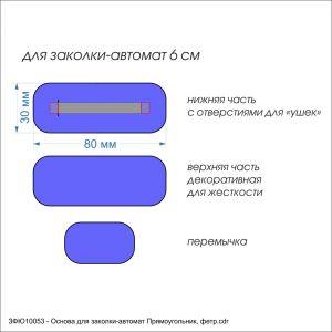 Заготовка ''Основа для заколки-автомат Прямоугольник'' , фетр 1 мм (1уп = 5наборов)