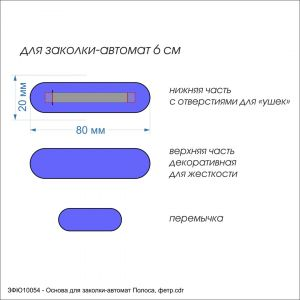 Заготовка ''Основа для заколки-автомат Полоса'' , фетр 1 мм (1уп = 5наборов)