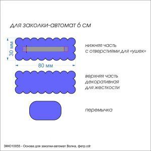 Заготовка ''Основа для заколки-автомат Волна'' , фетр 1 мм (1уп = 5наборов)