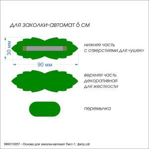 Заготовка ''Основа для заколки-автомат Лист-1'' , фетр 1 мм (1уп = 5наборов)