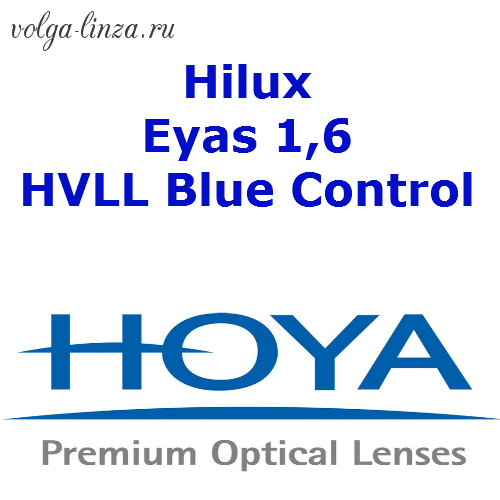 HOYA Hilux Eyas 1,6 HVLL Blue Control- сферический дизайн