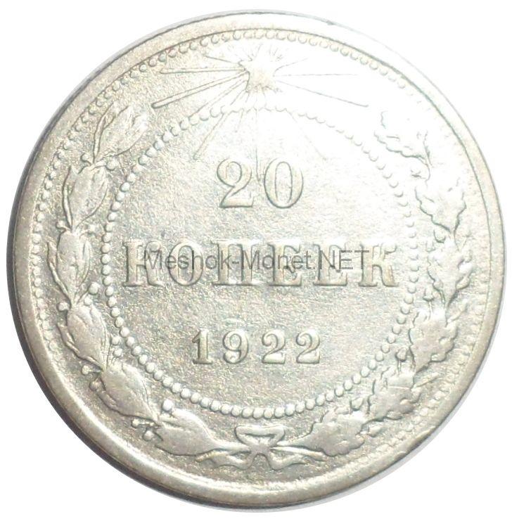20 копеек 1922 года # 2