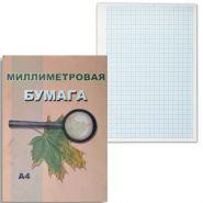 Папка с миллиметровой бумагой А4, 24л.