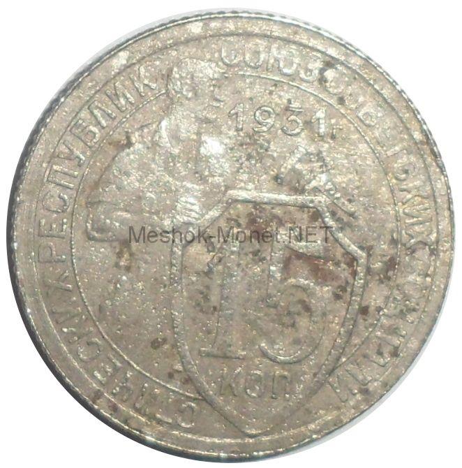 15 копеек 1931 года # 3