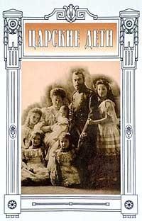 Царские дети. Православная педагогика