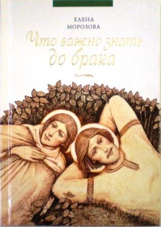 Что важно знать до брака. Елена Морозова. Православный взгляд