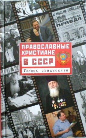 Православные христиане СССР. Голоса свидетелей
