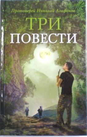 Три повести. Протоиерей Николай Агафонов. Рассказы священника